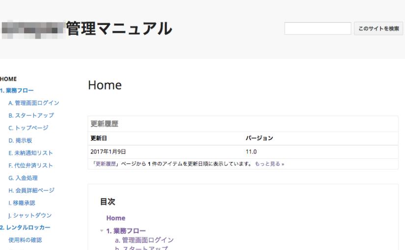 マニュアルをGoogleサイトで作ってみました